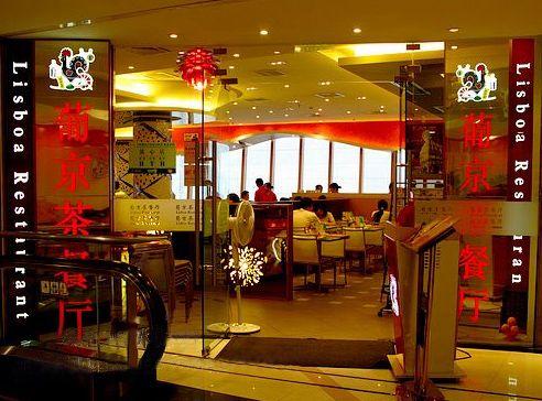 Lisboa Restaurant
