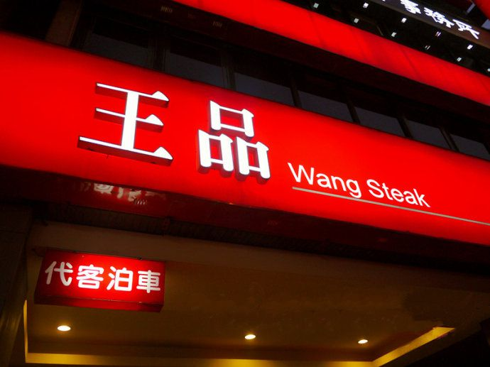 Wang steak_01