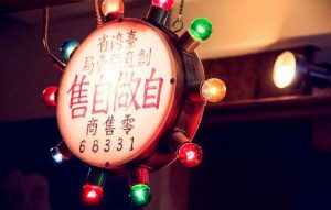 The small neon sign