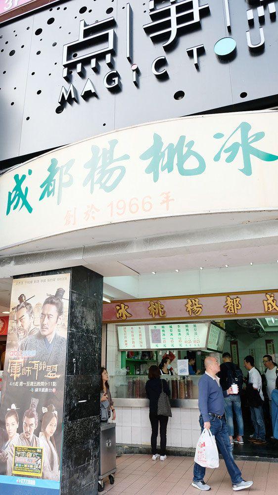 Chengdu_Star_Fruit_Ice_01