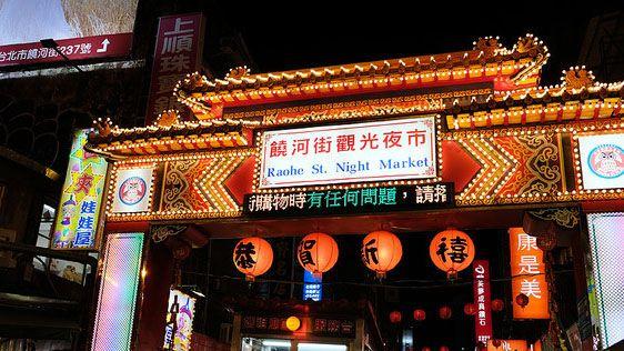 Raohe_Street_Night_Market
