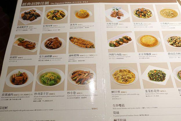 Shin_Yeh_Taiwanese_cuisine_02