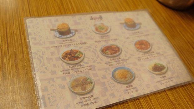 Yongkang_Beef_Noodle_02
