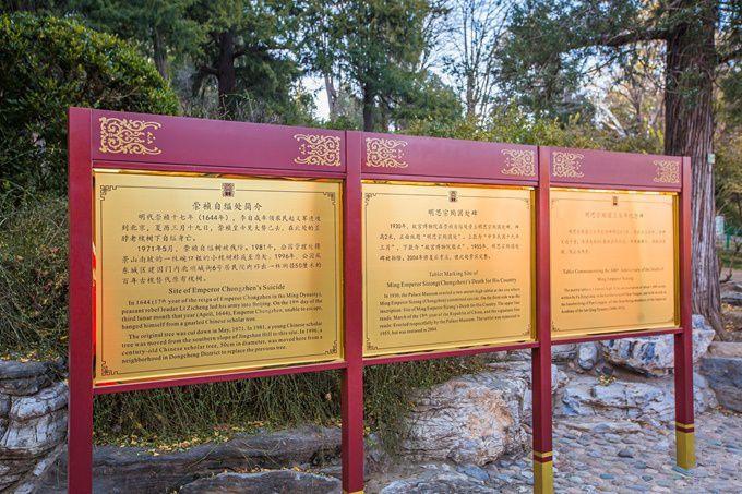 Jingshan_Park_04